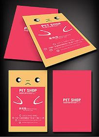 可爱宠物店名片设计