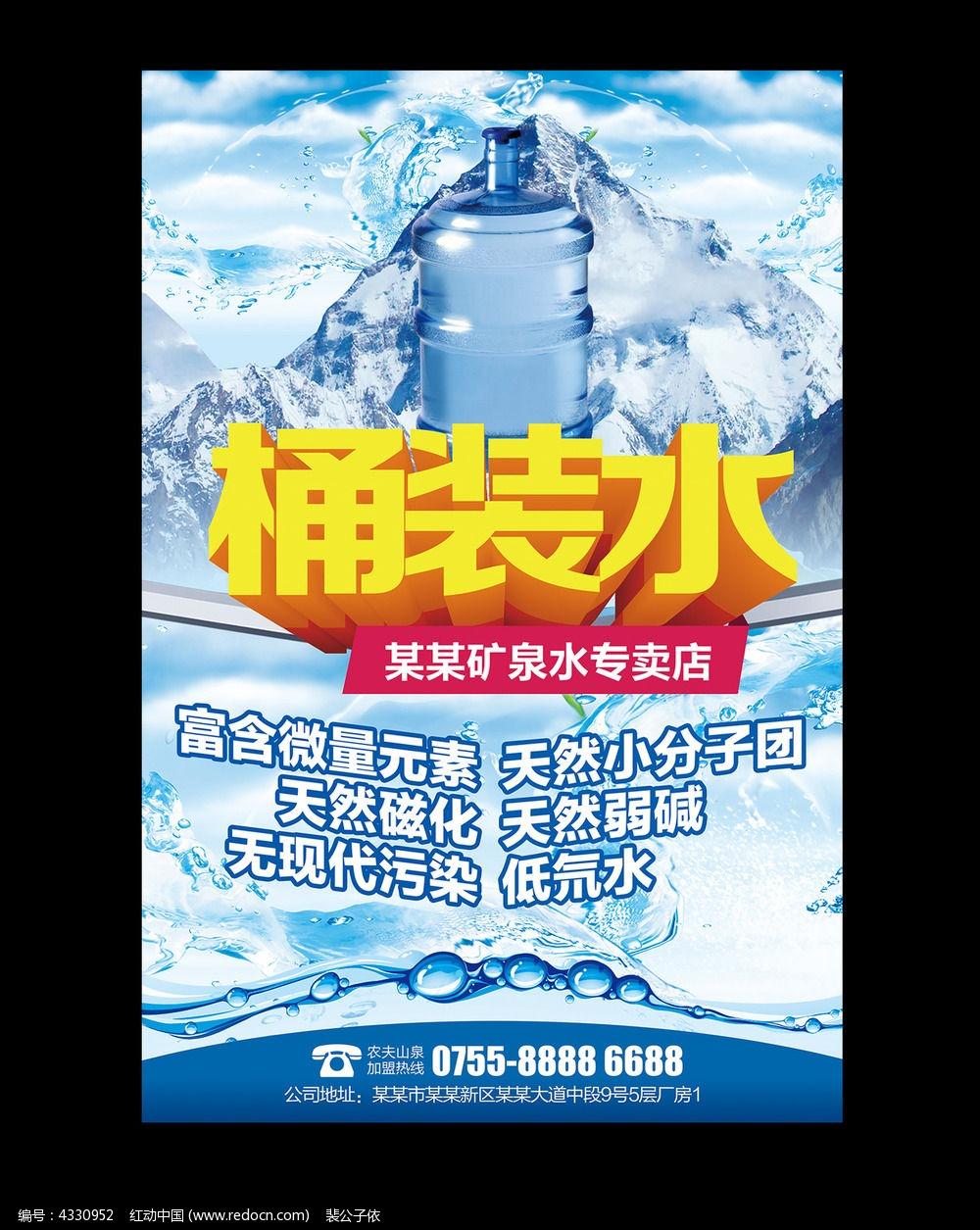 原创设计稿 海报设计/宣传单/广告牌 海报设计 乔戈里冰川桶装水加盟