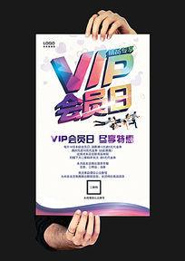 vip会员日活动促销海报设计