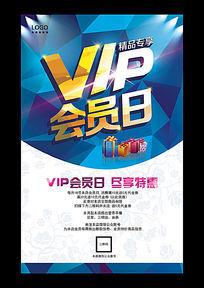 vip会员日宣传海报