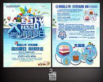 夏日促销大惠战宣传单设计
