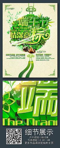 中国风端午节宣传海报模板