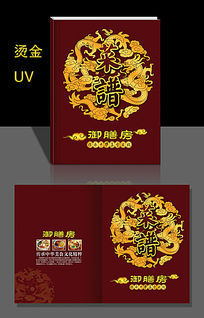 中国风高档菜谱封面设计