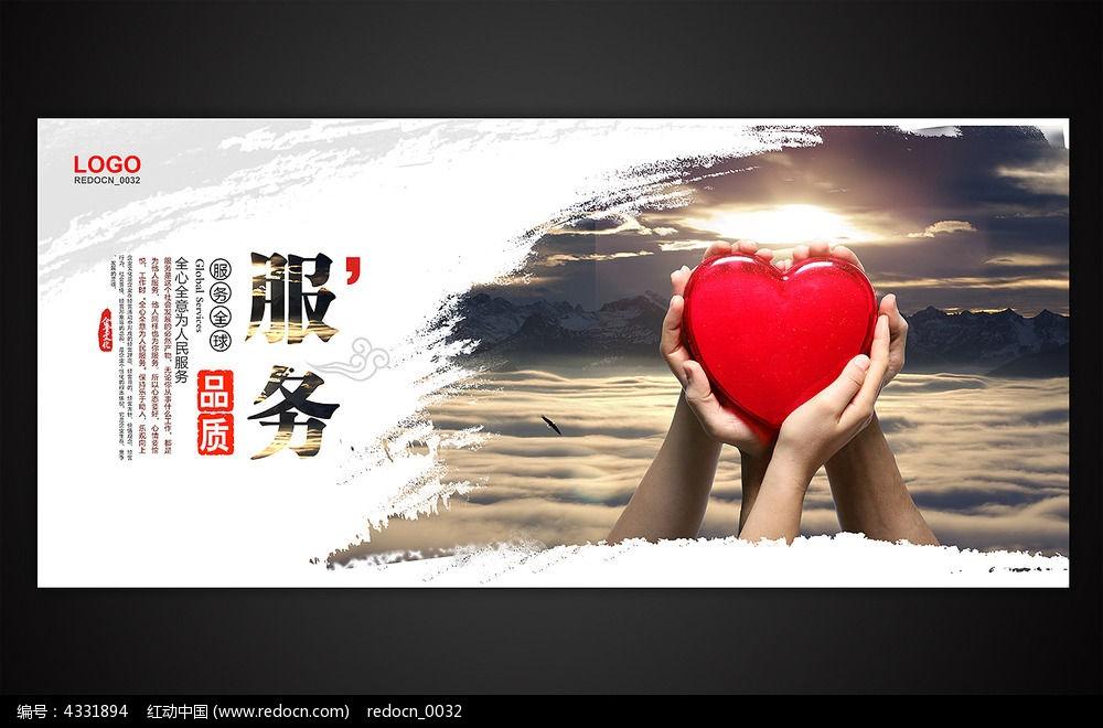 中国风企业文化服务品质展板图片