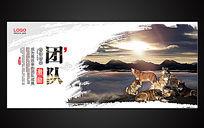 中国风企业文化团队精神展板
