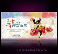 中国风艺术企业宣传展板设计