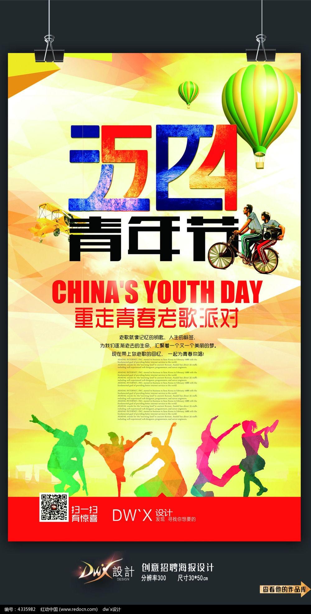 54青年节派对海报设计vi设计公司名称图片