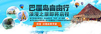 巴厘岛自由行旅游网站banner广告