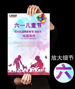 纯真年代儿童节海报设计