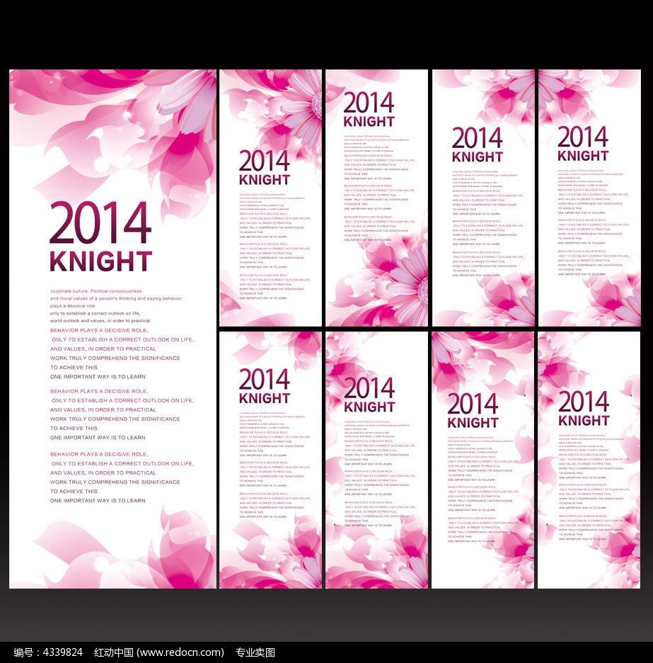 粉色美容院展架背景模板
