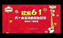 红色创意欢乐61文艺晚会舞台背景设计