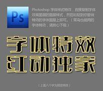 黄金边框黑字字体特效