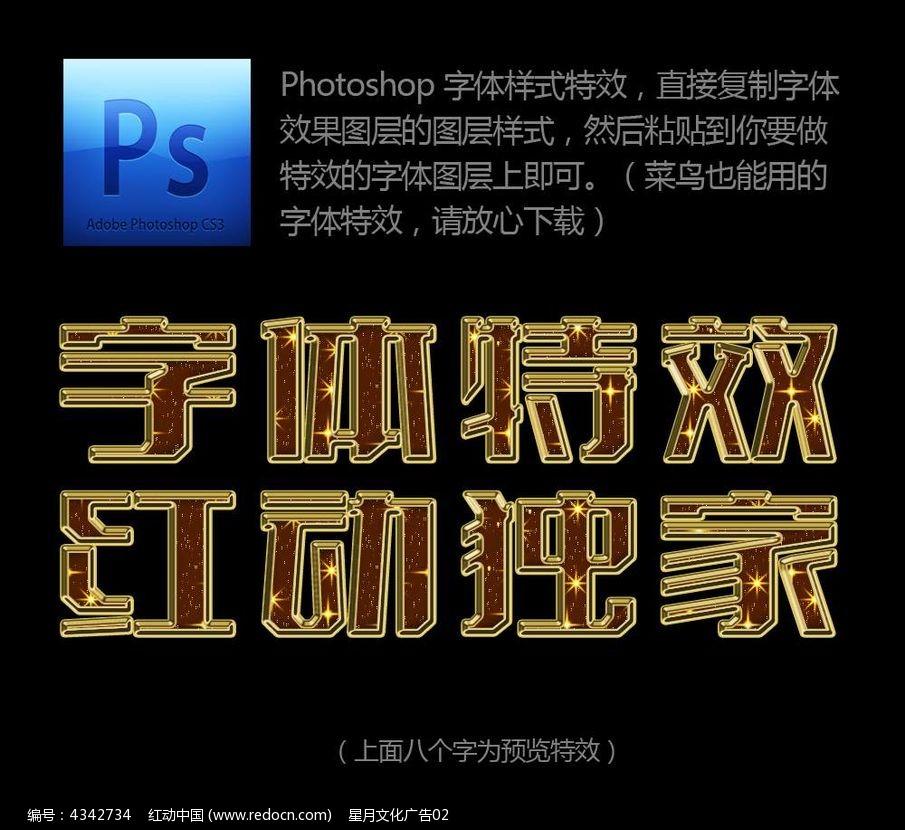 11款 黄金边框字体特效