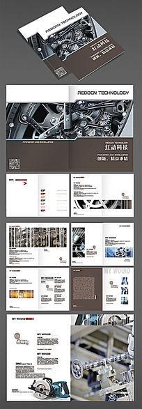简约机械画册设计模板