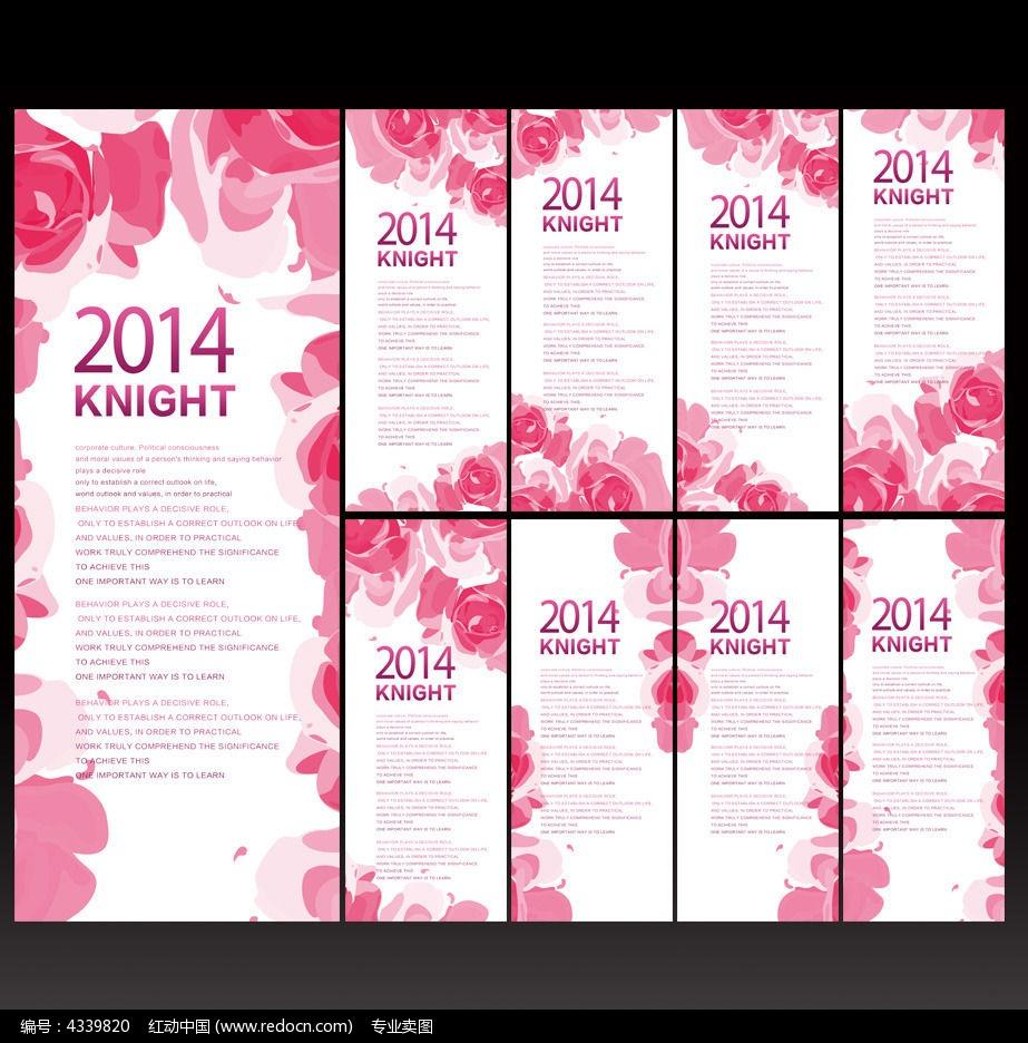10款 粉色美容院易拉宝背景设计PSD下载图片