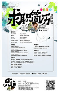 清新大学生求职简历设计