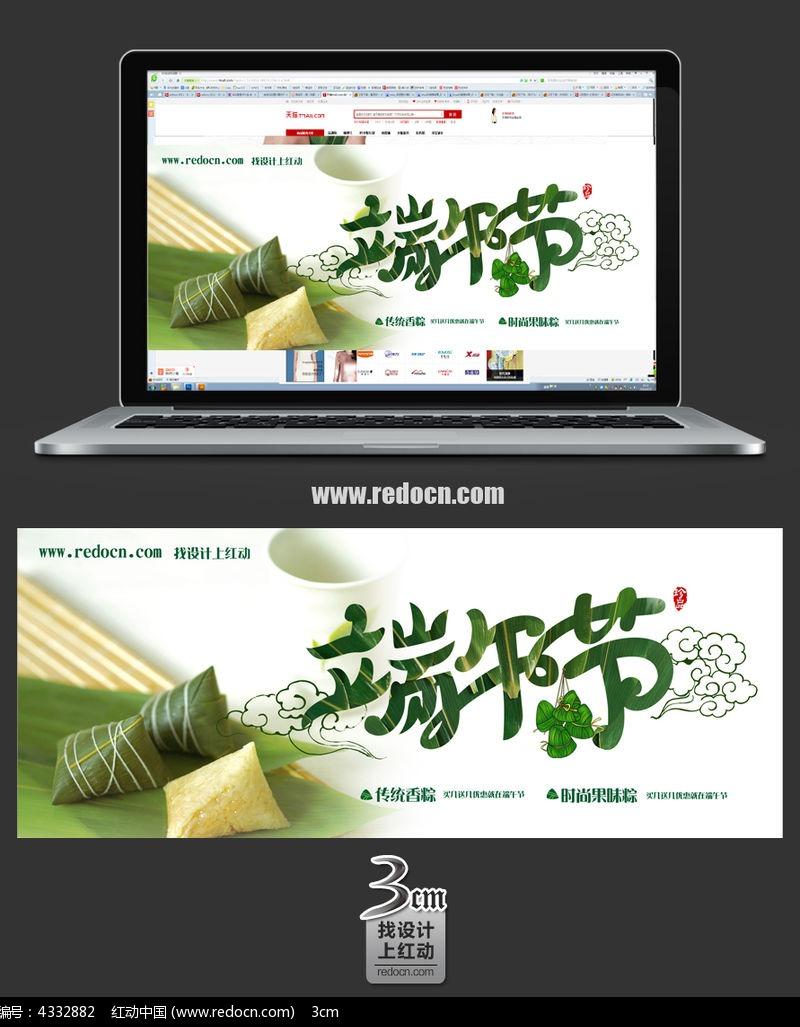 食品店铺端午粽子海报设计图片