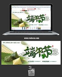 食品店铺端午粽子海报设计