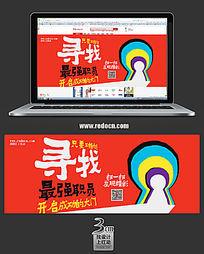 手绘招聘网站banner广告