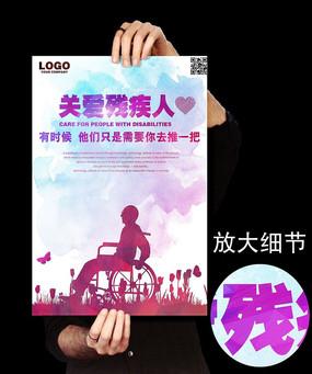 水彩关爱残疾人海报设计