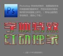 水晶西瓜色字体特效 PSD