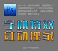 水晶颜色字体特效 PSD