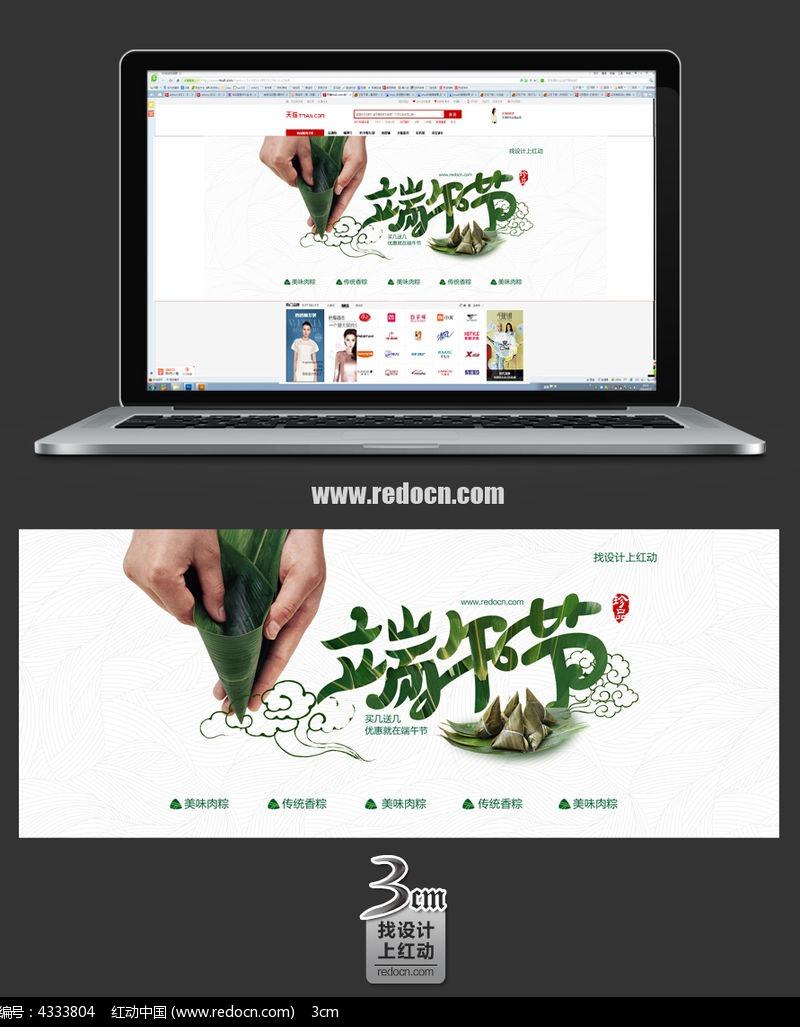 淘宝店铺端午粽子促销海报图片