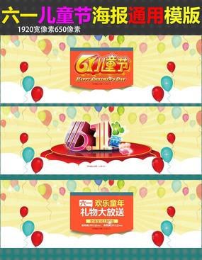 淘宝六一儿童节气球通用首页海报