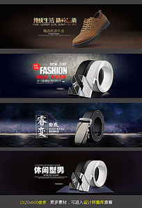 淘宝男士皮鞋皮带海报设计