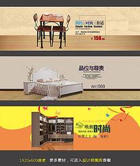 淘宝天猫家具海报模板