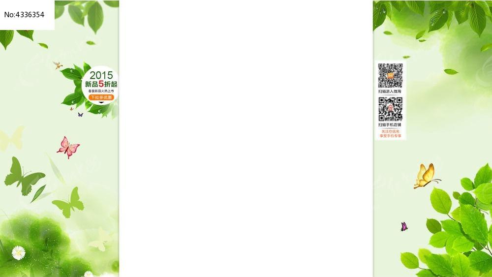 淘宝天猫绿色固定背景模板