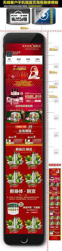 天猫51劳动节手机客户端店铺模板