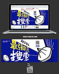 网站招聘店招设计 PSD