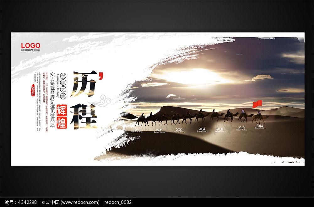 中國風企業歷程企業文化展板圖片