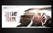 中国风团队精神企业文化展板