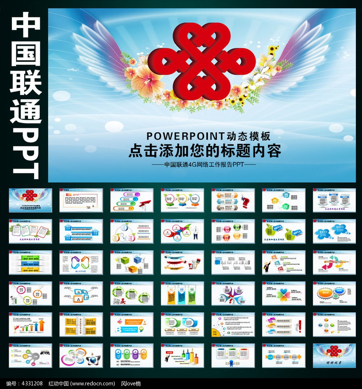 标签: 中国联通PPT 模板 背景 图表 工作 会议 报告 交流 年终总结 计