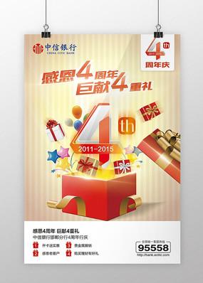 中信银行分行4周年庆活动海报