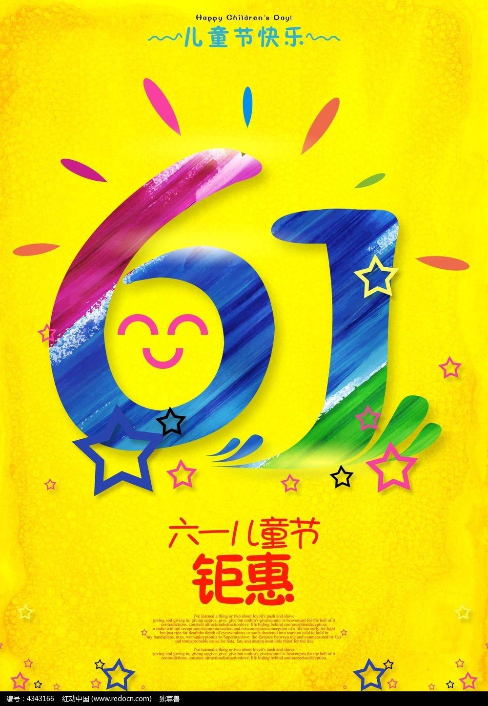 61儿童节促销海报设计_节日素材图片素材