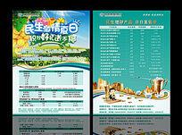 民生银行宣传单页设计