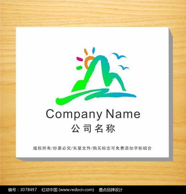 山水旅游logo设计图片