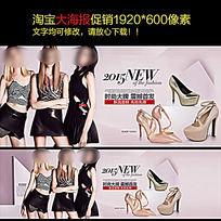 淘宝拍拍网店天猫时尚女鞋海报
