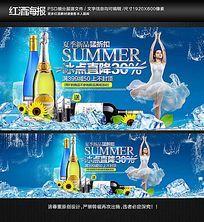 淘宝夏季清凉葡萄酒全屏首焦海报