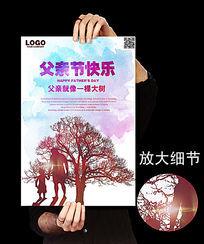 温馨水彩父亲节宣传海报设计