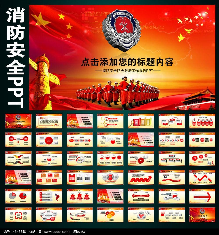 消防安全消防队工作总结报告ppt模板