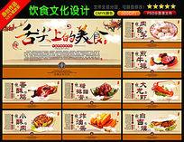 中国风饮食文化展板设计