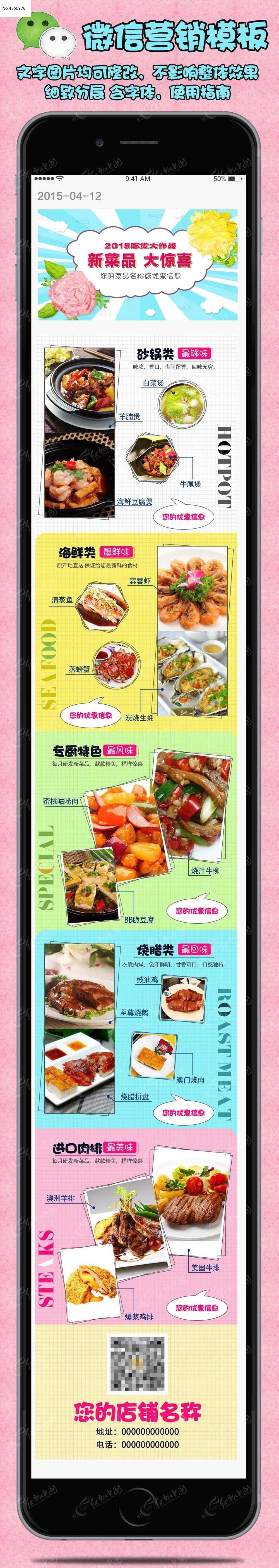 餐饮餐厅微信图文消息psd模板设计