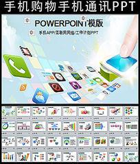 创意电子商务网络购物手机PPT模板