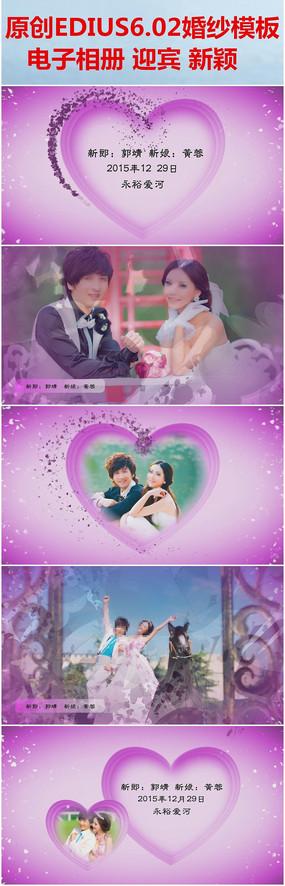edius婚礼视频电子相册模板