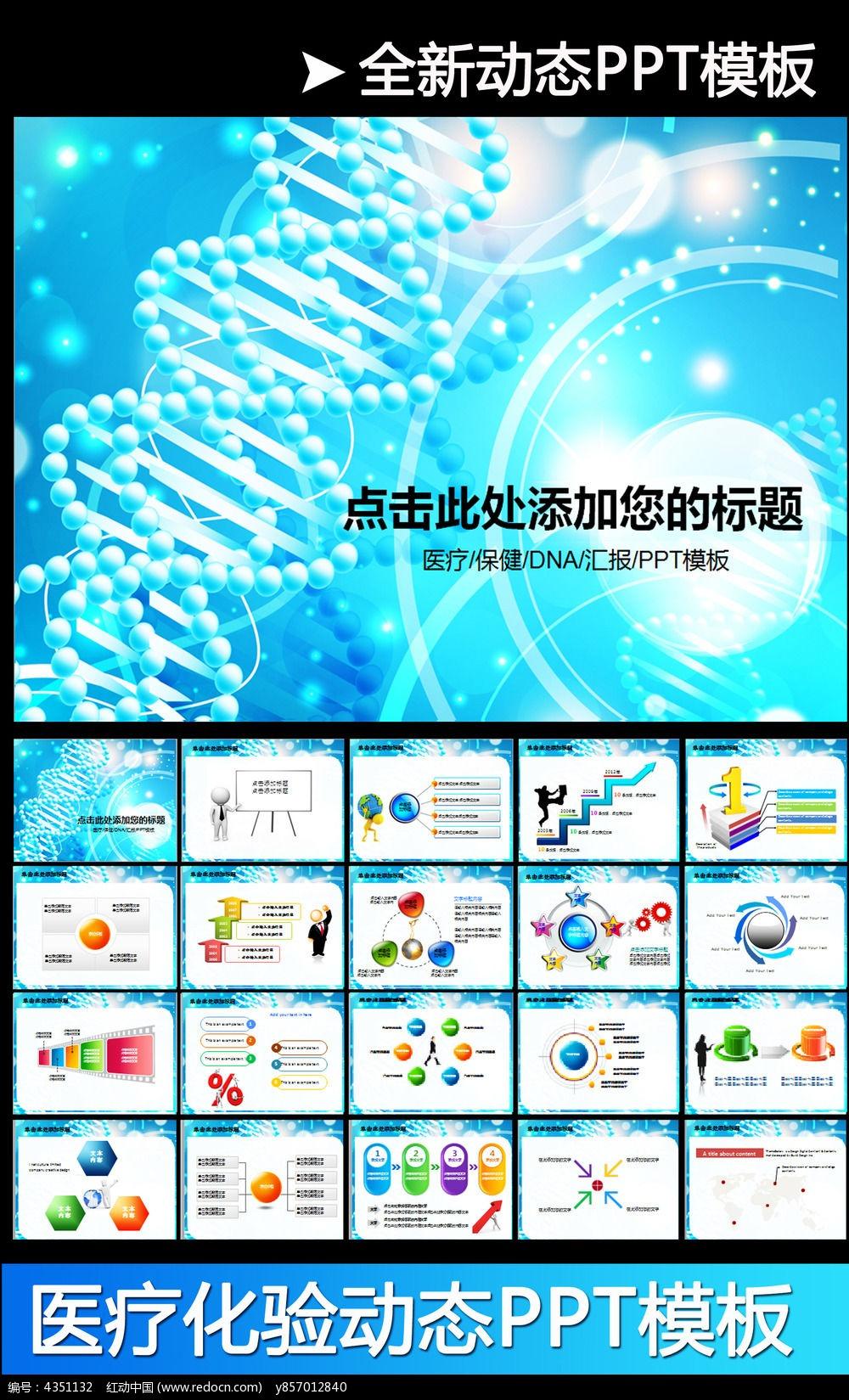 基因dna生物学化学实验生命ppt模板