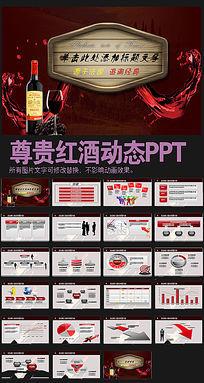 欧式红酒动态PPT背景模板